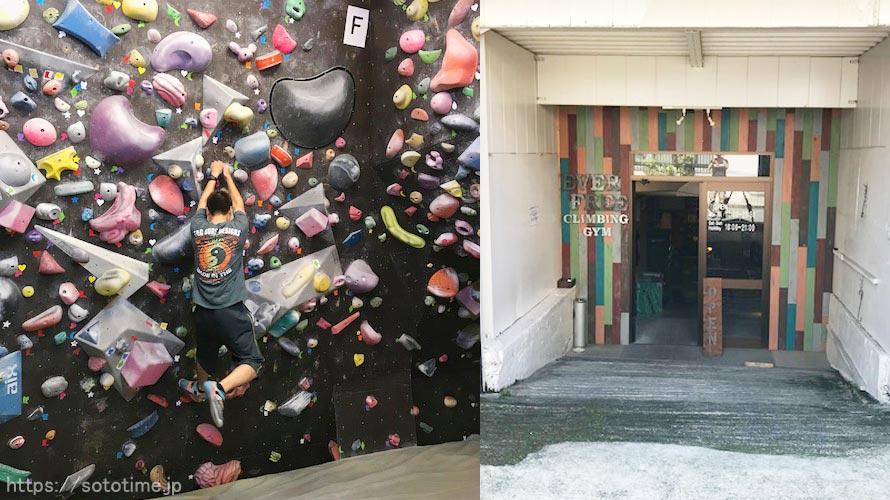 新宿のボルダリングスタジオ「エバーフリー」