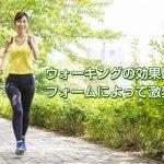 ウォーキングは姿勢[フォーム]で効果倍増!ただ歩くだけでは腰痛になる!?