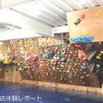 ボルダリング体験【入会不要】百合ヶ丘のクライミングジムZEN