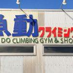 岐阜県各務原市のクライミングジム「魚道」ボルダリング体験レポート[初心者も気軽に楽しめる雰囲気]