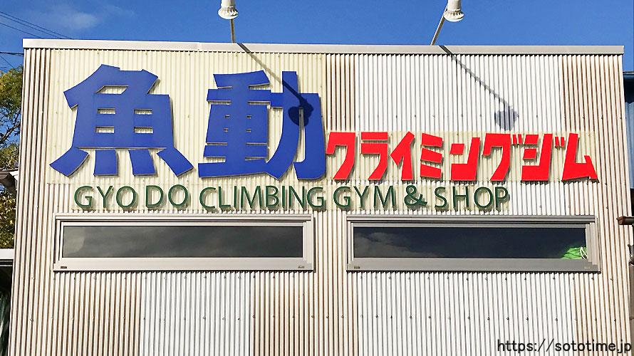 岐阜県各務原市のクライミングジム「魚道」ボルダリング体験レポート