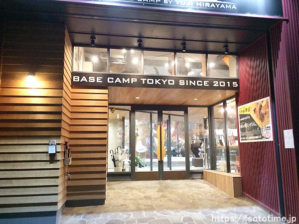 ベースキャンプ小竹向原店入り口