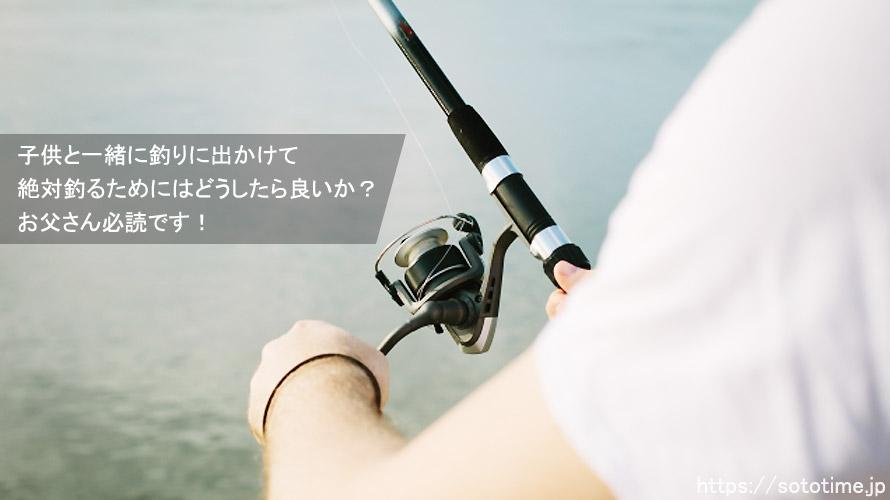 初心者でも釣れるオススメ釣りセットと釣り方【パパ頑張れ】子供と川釣り編