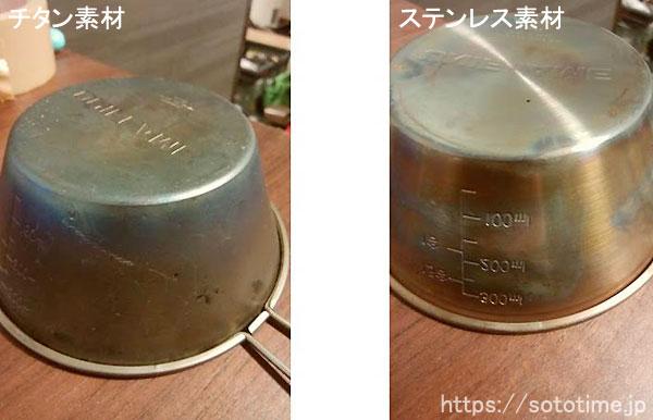 チタン素材とステンレス素材シェラカップの比較