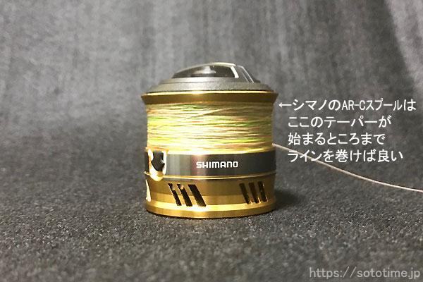 シマノのAR-Cスプール